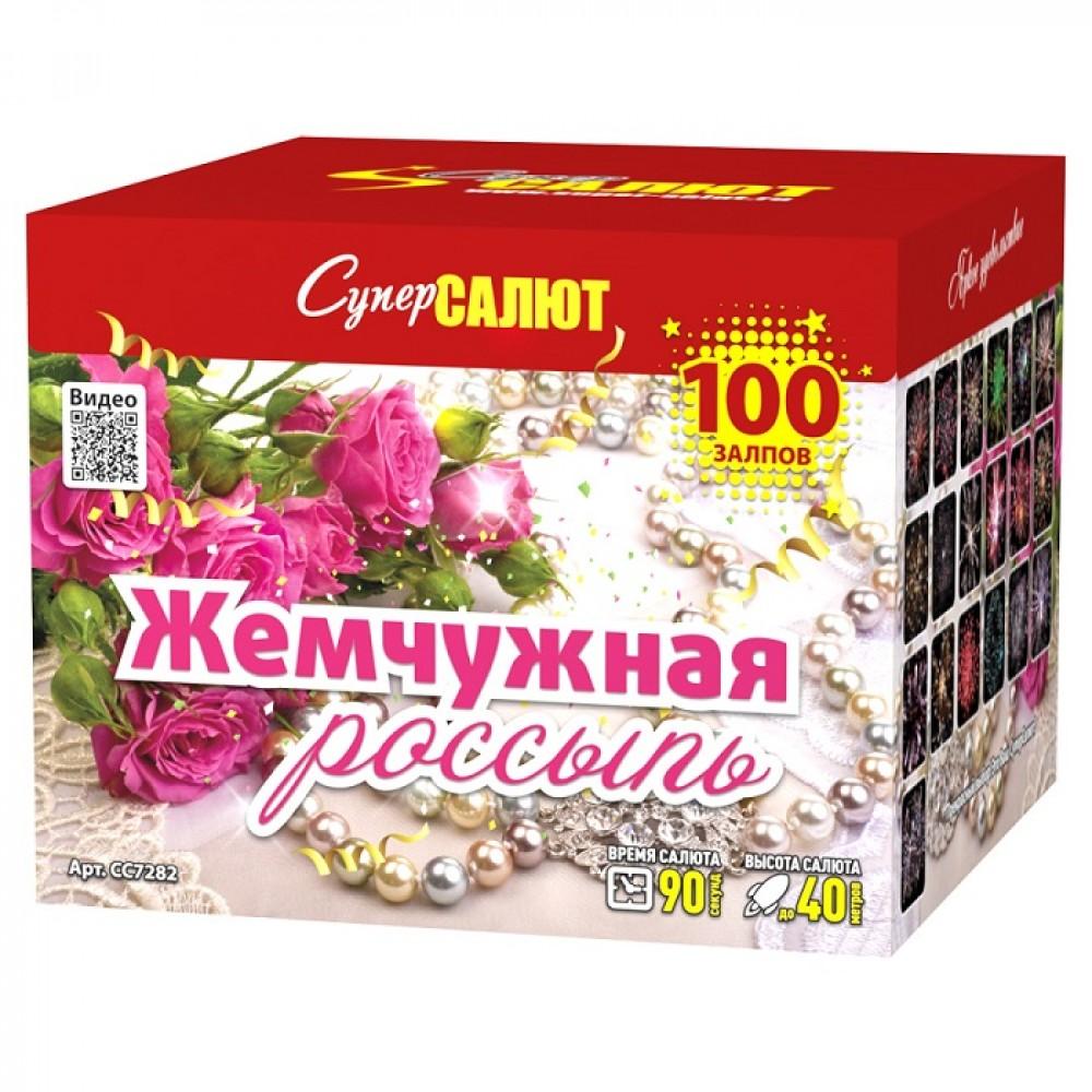 ФЕЙЕРВЕРК ЖЕМЧУЖНАЯ РОССЫПЬ (0.8/ 100 ЗАЛПОВ)
