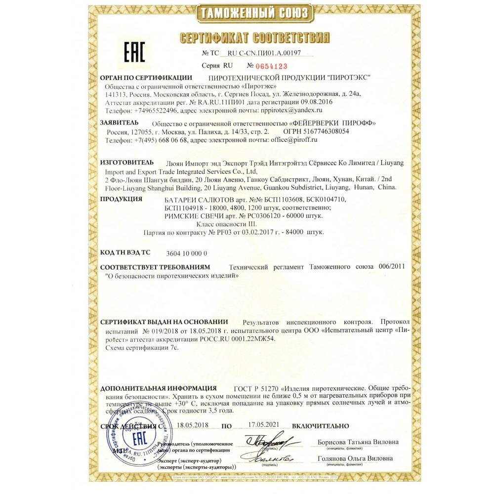"""ФЕЙЕРВЕРК ЦИКЛОП (0,8""""/ 36 ЗАЛПОВ)"""
