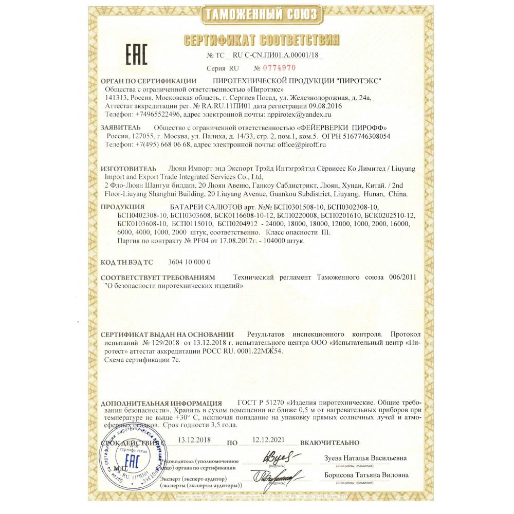 """ФЕЙЕРВЕРК   ЛИБРЕТТО (0.8"""";1""""/ 23 ЗАЛПА)"""