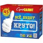 ФЕЙЕРВЕРК ВСЁ БУДЕТ КРУТО! (1″/ 45 ЗАЛПОВ)
