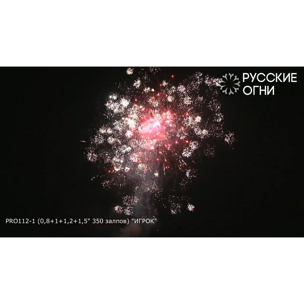 ФЕЙЕРВЕРК ИГРОК (0.8-1-1.2-1.5/ 350 ЗАЛПОВ)