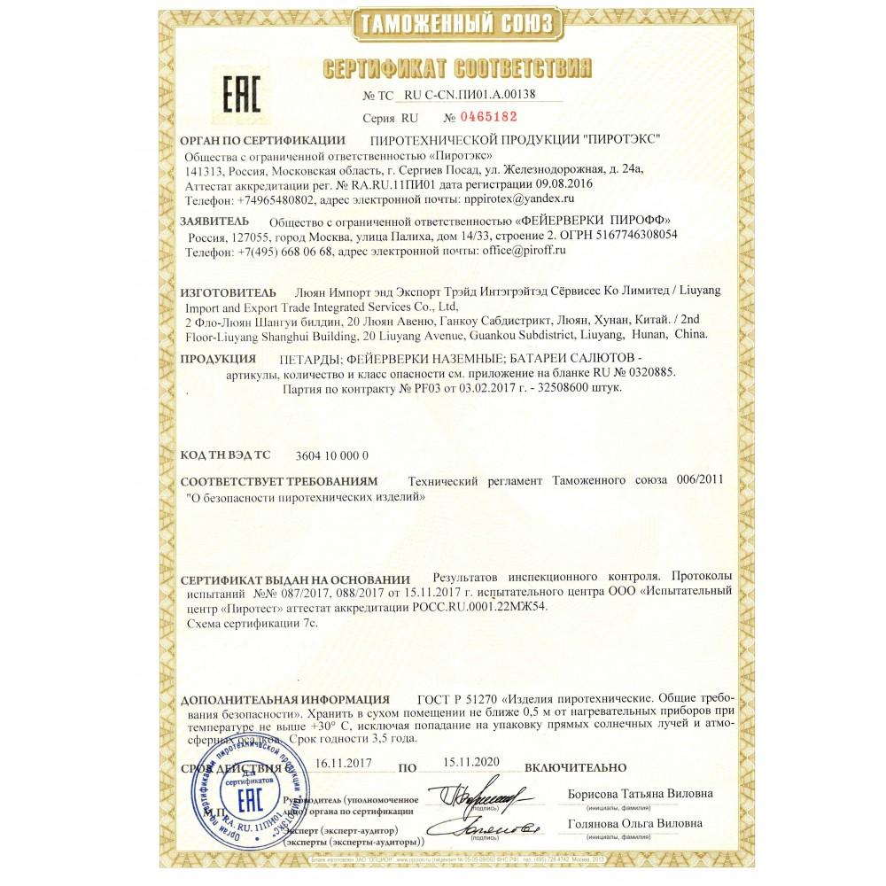 ФЕЙЕРВЕРК ПАЛЬМИРА (1-1,2/ 369 ЗАЛПОВ)